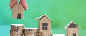 Как получить ипотеку без прописки в 2018 году?